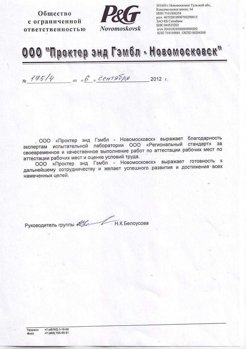 Проктэр энд Гэмбл - Новомосковск.