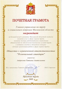 Главное управление по труду и социальным вопросам Московской области
