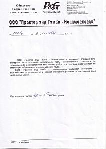 Проктэр энд Гэмбл - Новомосковск