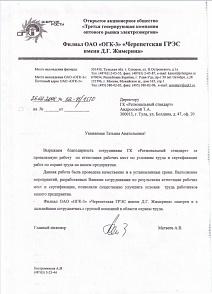 Черепетская ГРЭС имени Д.Г.Жимерина