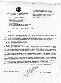 "Акционерная компания ""Туламашзавод"""